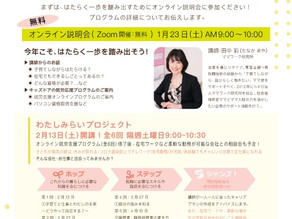 【お知らせ】1/23(土)オンライン就労支援プログラム「わたしみらいプロジェクト」キックオフセミナー開催