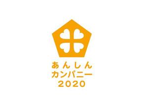 「豊岡市ワークイノベーション表彰」制度~あんしんカンパニー2020~従業員意識調査の設計・運用を支援