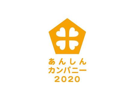 【豊岡市】ワークイノベーション表彰制度~あんしんカンパニー2020~従業員意識調査の設計・運用を支援