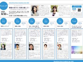 徳島県主催「とくしまフューチャーアカデミー」で講座提供