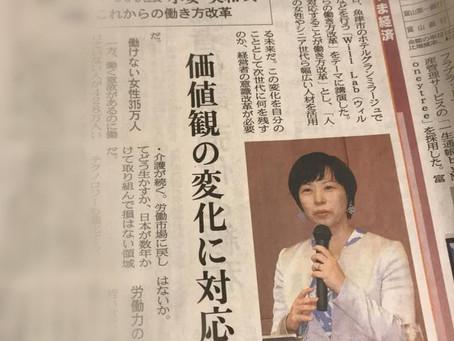 【メディア掲載】富山県魚津市で講演、北日本新聞に掲載いただきました