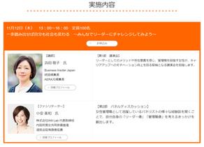 東京都「女性の活躍加速化推進事業」女性のキャリア形成セミナーの企画&ファシリテーターを担当