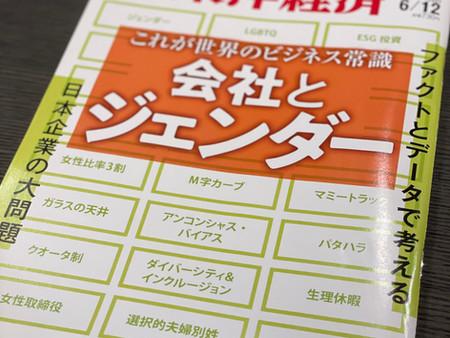 【週刊東洋経済】コメント掲載「特集 会社とジェンダー」