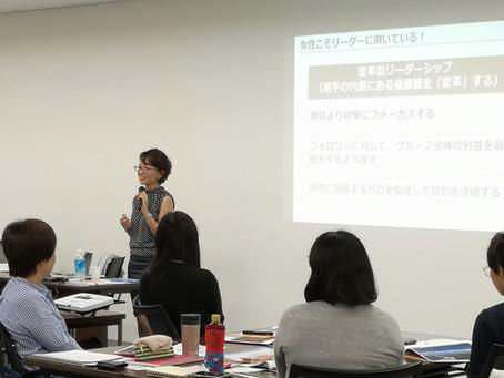 【レポート】「よこはま女性のリーダーシップ・プログラム」が開講