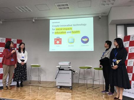 【レポート】12/2 Global Women Impactors(アジア女性起業家メンタリングプログラム)成果報告会開催