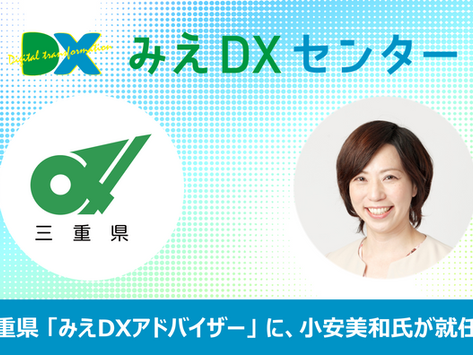 三重県「みえDXセンター」のアドバイザーに就任