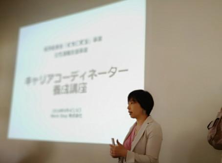 【レポート】経済産業省「未来の教室」実証事業におけるキャリアコーディネーター養成講座の設計および講師を務めました