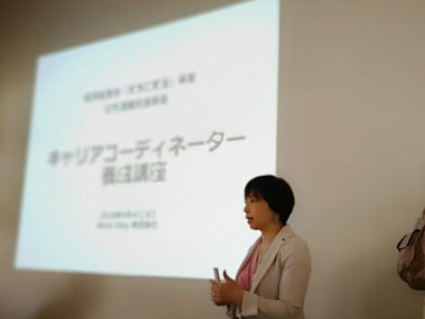 【経済産業省】「未来の教室」実証事業におけるキャリアコーディネーター養成講座を設計