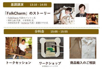 【イベント】11月11日(土)タイのオーガニックコットンに触れる【FolkCharm×Tokyo】