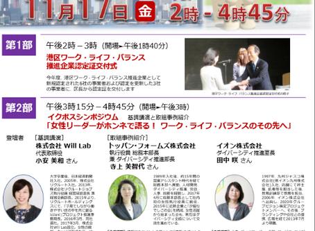 【講演】11月17日(金)港区イクボスシンポジウムにて講演・パネル登壇「女性リーダーがホンネで語る!ワーク・ライフ・バランスのその先へ」