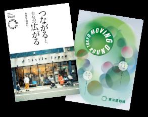 【東京感動線】女性のてしごとで物語の環を形づくる