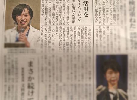 【メディア掲載】岡山市・倉敷市で講演、山陽新聞に掲載されました