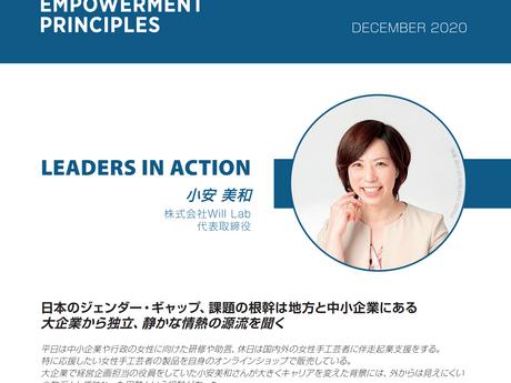 【国連グローバル・コンパクト/UN Women】株式会社Will Lab、「WEPs (女性の活躍推進に積極的に取り組むための行動原則) 」に署名
