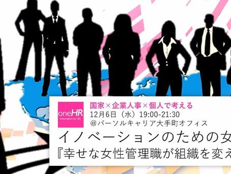 【イベント】12/6(水) One HR分科会「イノベーションのための女性活躍 ~幸せな女性管理職が組織を変える時代~」に登壇