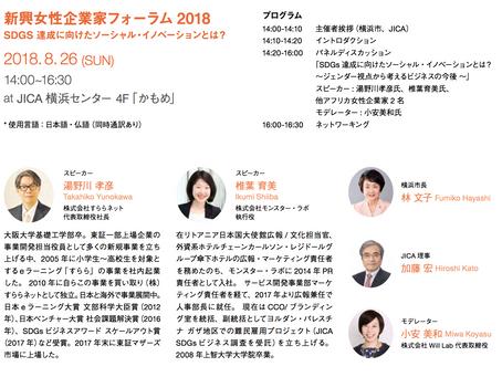 【イベント案内】8/26(日)Emerging Women Entrepreneurs Forum 2018 in JICA Yokohama「SDGs達成に向けたソーシャル・イノベーション」に登壇し
