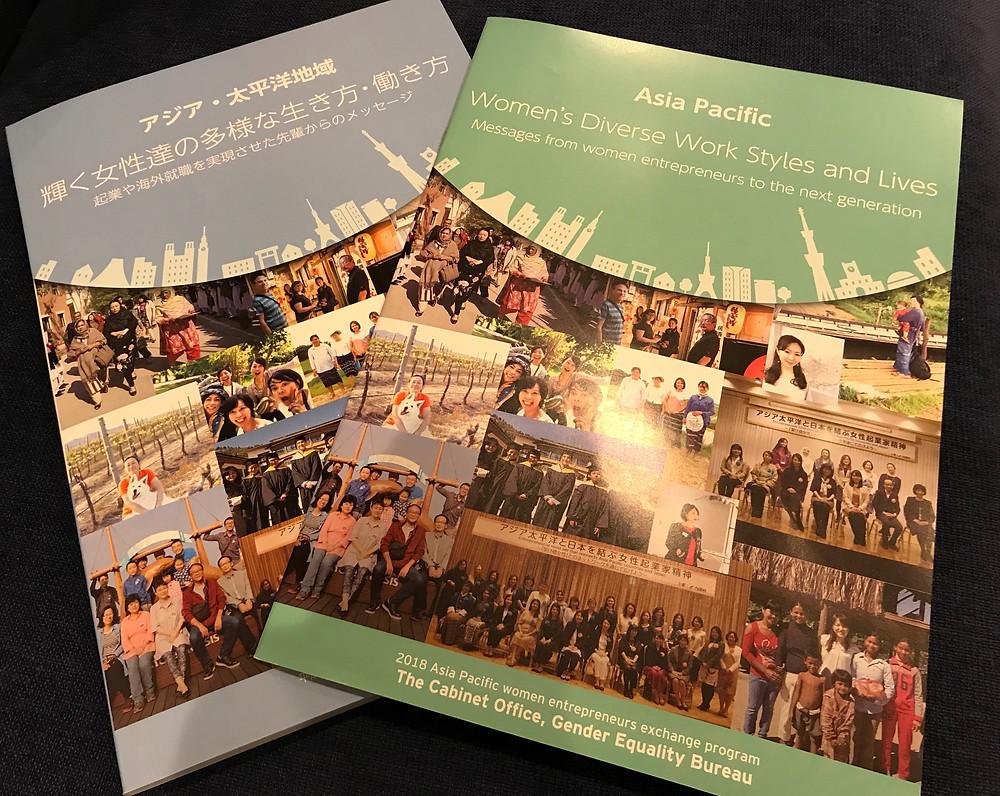 内閣府 アジア・太平洋地域輝く女性の交流事業
