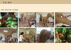공룡 제작과정사진