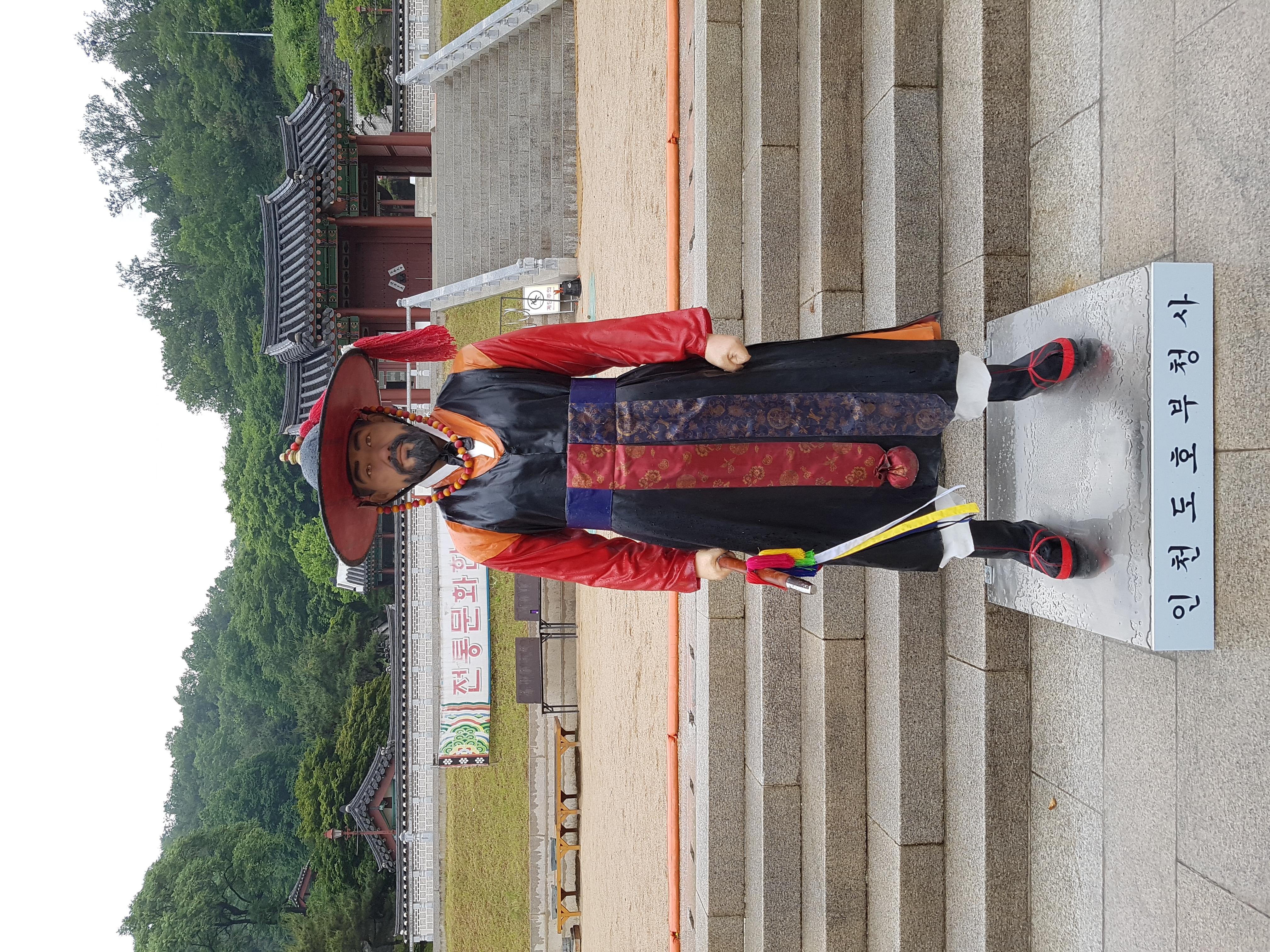 조선시대 인물모형 - 도호부청사