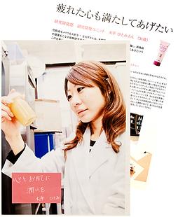 大平 化粧品開発取材.png
