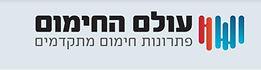 עולם החימום הישראלי.jpeg