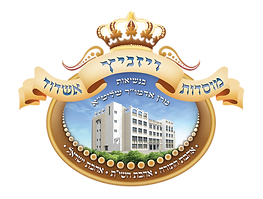 סמל אשדוד מרן אדמור שליטא.png