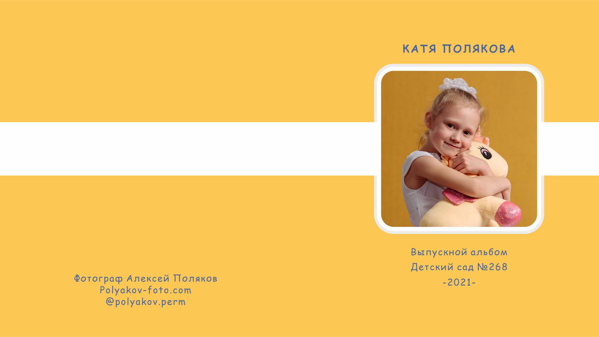 Игрушки лист 1 обложка (3).jpg