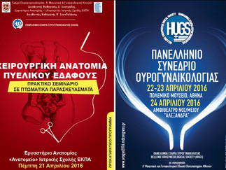 NATIONAL HELLENIC UROGYNAECOLOGICAL CONGRESS