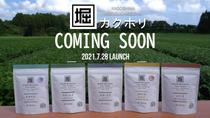 2021年7月19日 新ブランド「カクホリ」7/28より先行販売致します