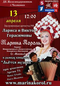 Марина Король - большой концерт