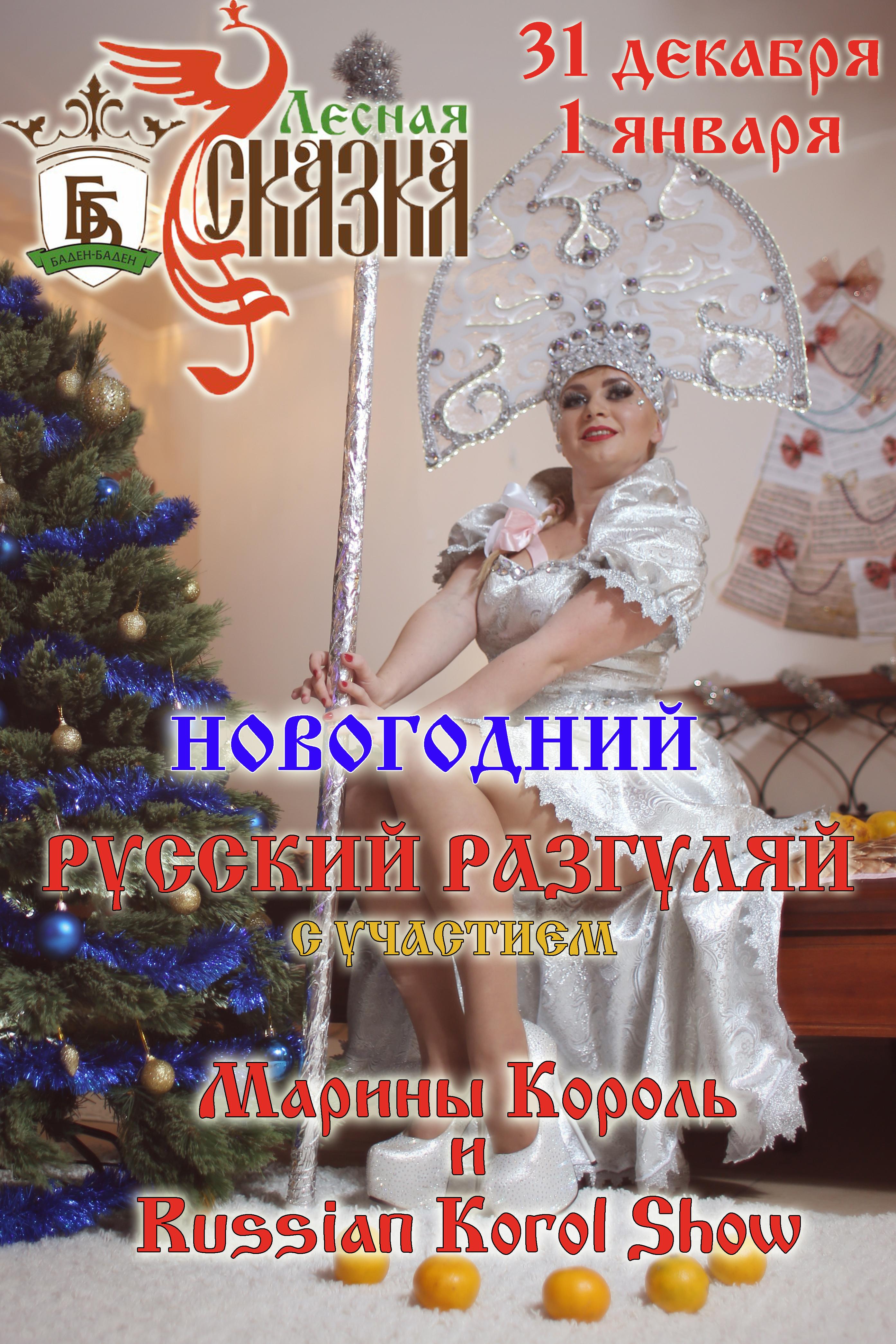 Марина Король Новый год- Баден-Баден