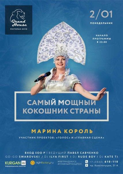 Марина Король РК GrandHouse г.Курган