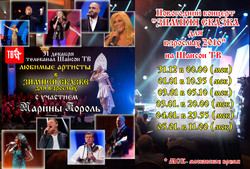 Марина Король- Шансон ТВ