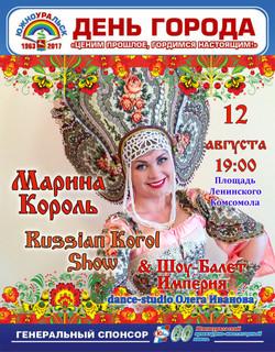 Афиша День Города Южноуральск