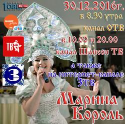 Марина Король - Шансон ТВ