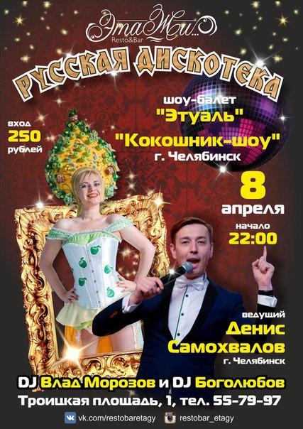 Марина Король - РК ЭтаЖи г. Курган