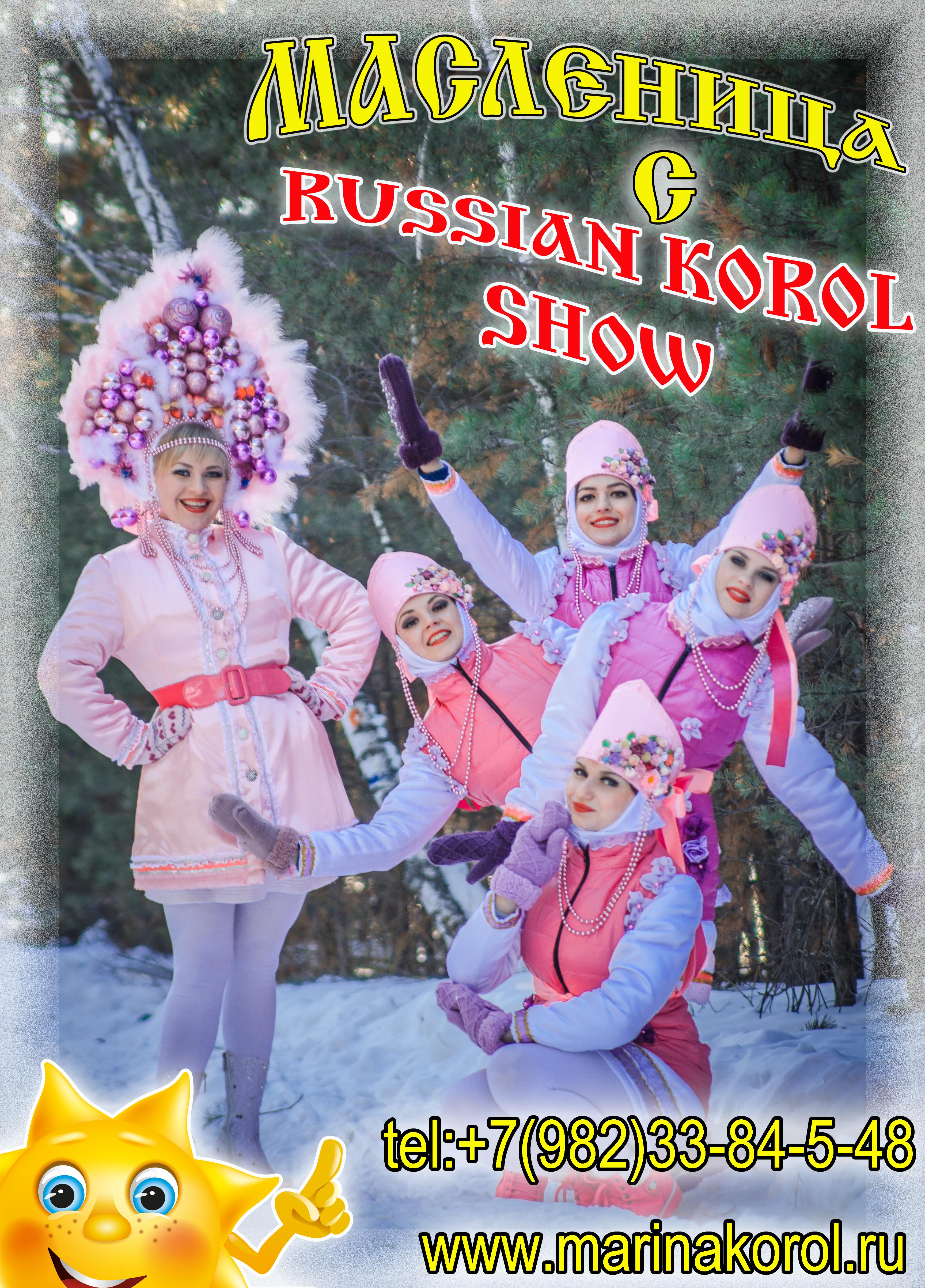 RussianKorolShow