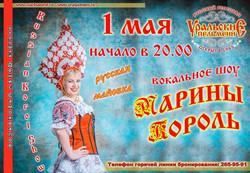 Марина Король- РК Уральские пельмени