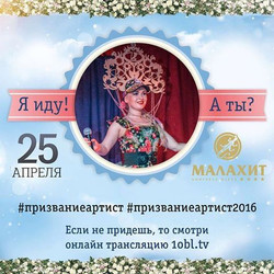 Марина Король -РК Малахит