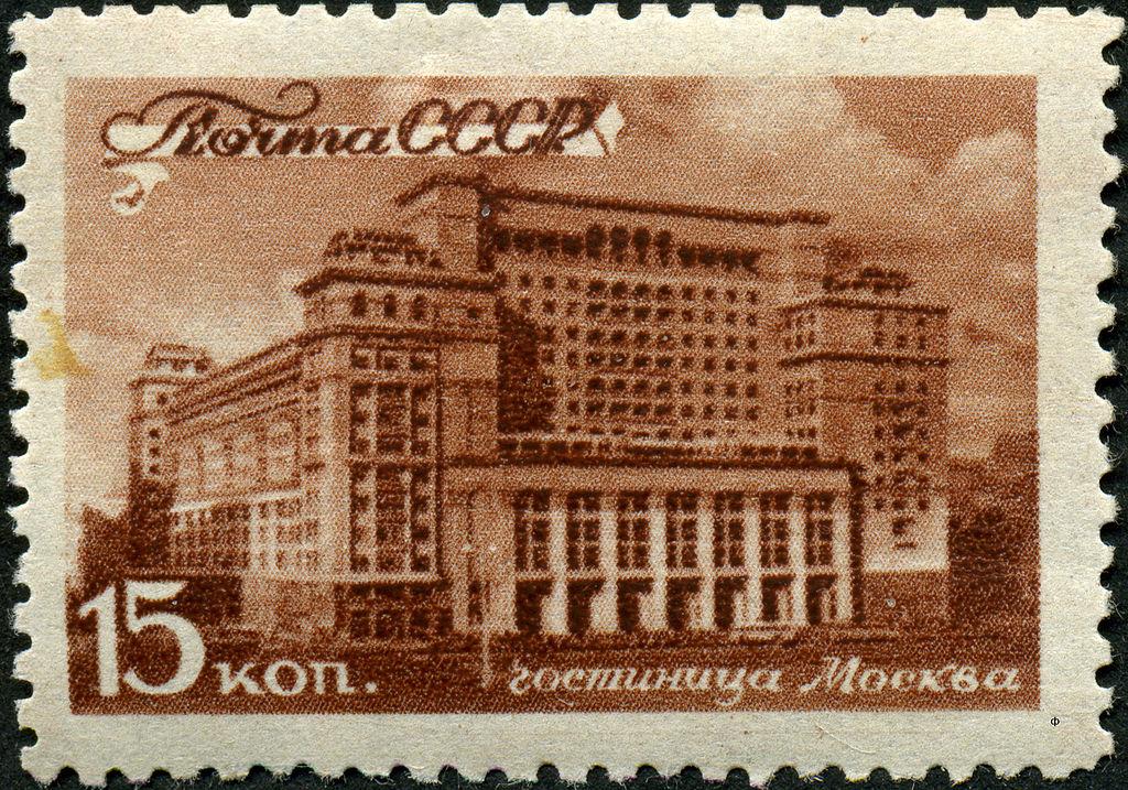 """Гостиница """"Москва""""."""