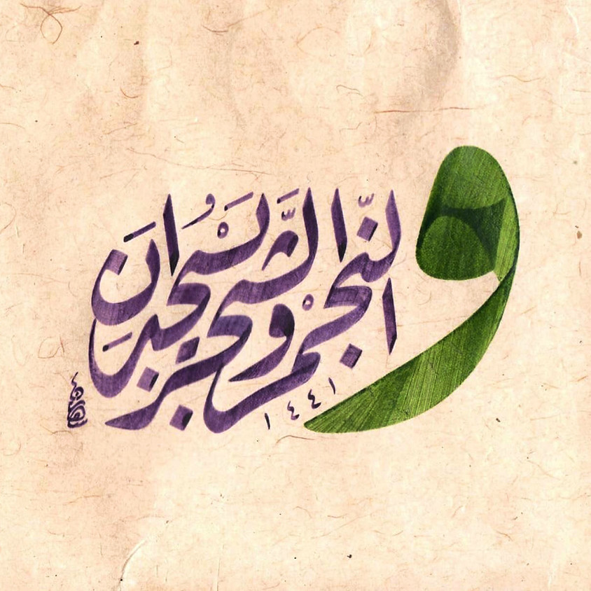 Introduction to Calligraphy with Shahryanshah Sirajuddin