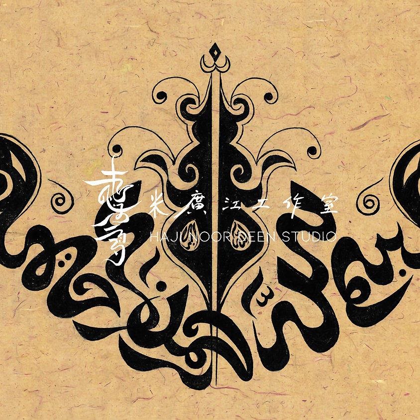 Introduction to Arabic Calligraphy in the Chinese Style (Option 1)