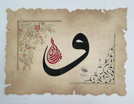 Kutluhan Calligraphy and Illumination 4.
