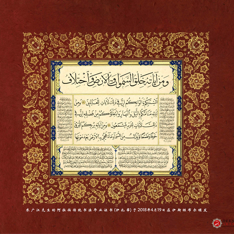 Option 2: Introduction to Thuluth and Naskh Scripts