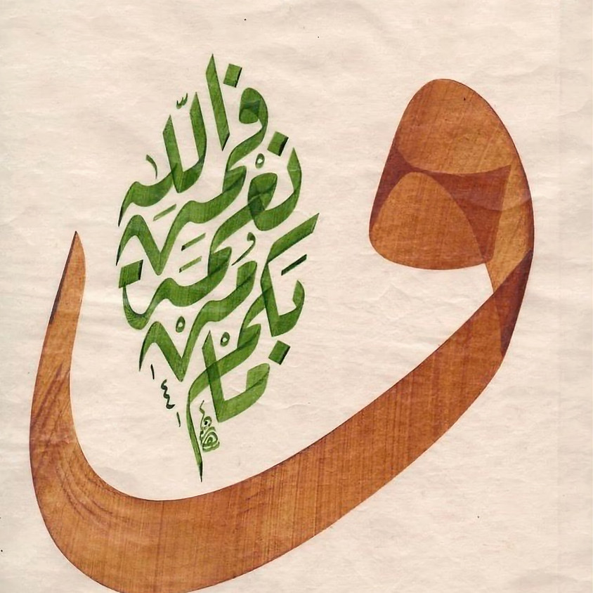 Introduction to Classical Arabic Calligraphy