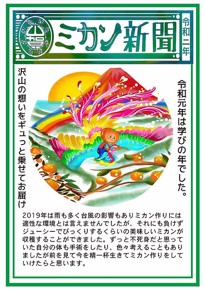 みかん新聞 レレ.JPG
