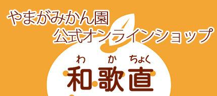 wakachoku_br.jpg