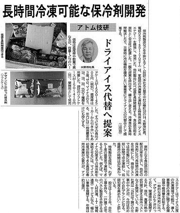 中部経済新聞20200325.JPG
