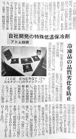 化学工業日報.jpg