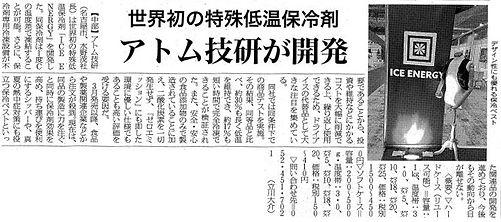 日本食糧新聞_20200318.JPG