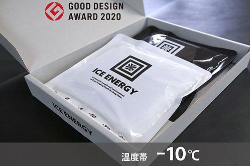 【2020年グッドデザイン賞受賞商品】アイスエナジーソフトケース 【-10℃】